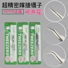 Best Individual Eyelash Extension Tweezers Volume Lash Tweezers High Temperature Resistance wholesale
