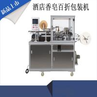 hotel soap Packaging machinery   Soap packing machine  Soap packing machine  soap Coating machine