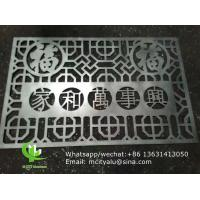 Best Aluminum laser cut wall panel sheet for fence decoration perforated screen panel wholesale
