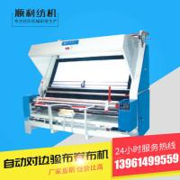 Cheap Automatic Fabric Winding Machine In Textile 0-85 Yards Per Minute Speed SB-150 for sale