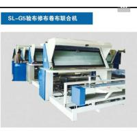 Best High Speed Electric Fabric Shearing Machine For Textile Finishing Industry wholesale